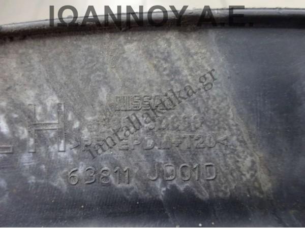 ΦΡΥΔΙ ΦΤΕΡΟΥ ΕΜΠΡΟΣ ΑΡΙΣΤΕΡΟ 63811-JD01D NISSAN QASHQAI 2007 - 2010