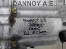 ΣΑΣΜΑΝ ΑΥΤΟΜΑΤΟ 700cc 51.000ΧΛΜ SMART FORTWO 2002 - 2007